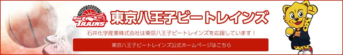 石井化学産業株式会社は東京八王子ビートレインズを応援しています!