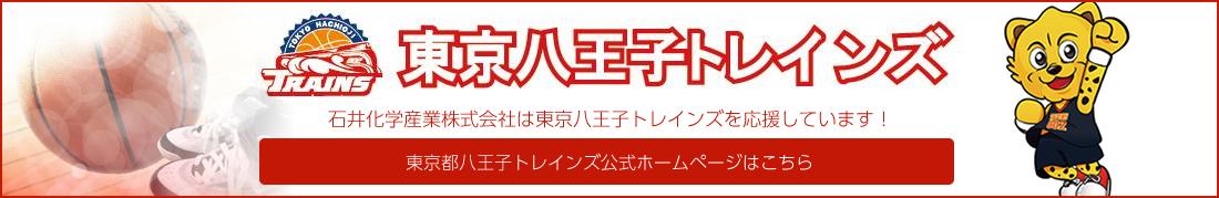石井化学産業株式会社は東京八王子トレインズを応援しています!